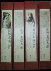 素描図鑑 世界素描大系全4巻 定価128000円 1107図の膨大な豪華版