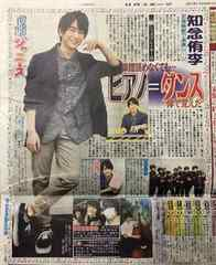 2018年3/10 日刊スポーツ サタジャニ★Hey!Say!JUMP 知念侑李