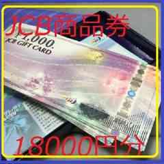 モバペイ・かんたん・JCBギフト券 18000円分