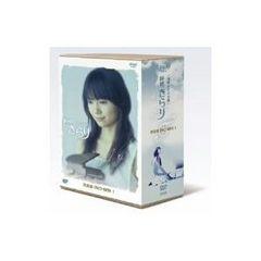 ■DVD『NHK朝ドラ 純情きらり DVD-BOX』宮崎あおい
