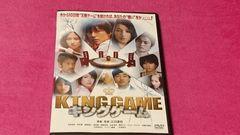 キングゲーム DVD 石田卓也 芦名星 窪塚俊介 前田愛 木村佳乃