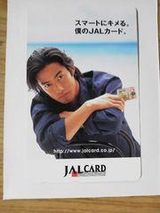 竹野内豊 テレカ  超レア/JALcard/未使用美品/送料込み