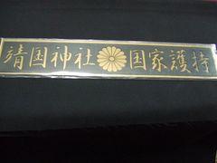 靖国神社国家護持文字と菊紋厚手プレートボード街宣車/火
