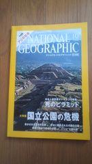 ナショナルジオグラフィック2006年10月号「国立公園」