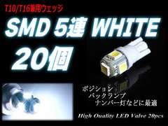 T10/T16LEDウェッジ SMD 3chip 5連 ◆20個セット