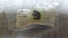 ムササビ★チョコエッグ・日本の動物コレクション■Furuta