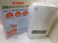 8404★1スタ★未使用品 TEKNOS 人感センサー付消臭セラミックファンヒーター