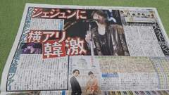 2018.6.28 日刊スポーツ新聞「ジェジュン」ラスト�@枚
