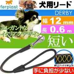犬 リード ダービー ショートリード 幅12mm長0.6m 黒 Fa5153