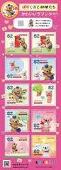 *H29【ぽすくまと仲間たち】グリーティング切手 62円切手 シール切手