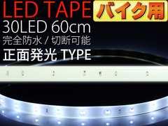 バイク用LEDテープ30連60cm白ベース正面発光ホワイト1本 as12230