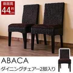 ABACA ダイニングチェア 2脚入り