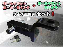 4インチボールマウント黒!鍵式ロックピンセット!!