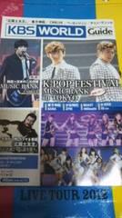 東方神起「KBS WORLD Guide 」2011年8月号