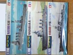 1/700 日本海軍 軽巡洋艦 名取・長良・夕張