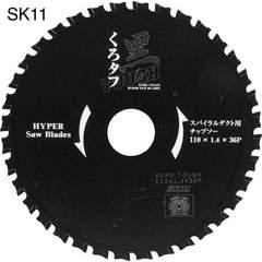 新品 SK11 黒タフ スパイラルダクト用 110X1.4X36P [14760]