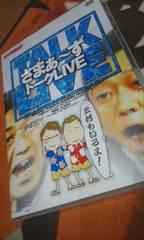 DVD☆さまぁ〜ず トークライブ 三村もいるよ☆