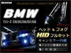 BMW 7 E38/E65/E66/E67/E68 ◆ヘッド&フォグHIDセット/1年保証