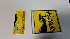 シシド・カフカ/キケンなふたり 帯付きシングル盤
