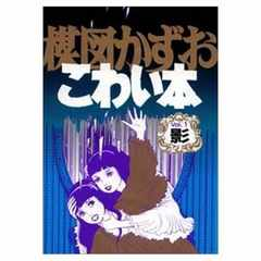 楳図かずお こわい本 vol.1 影 (1981年)