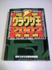 初版本「電撃ウラワザ王2002完全版」裏技&格闘ゲームコマンド集レトロゲームブック