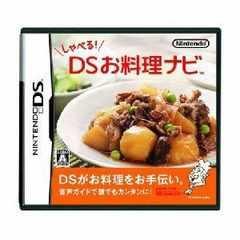 しゃべる!DSお料理ナビ☆DSでお料理をお手伝い!即決♪