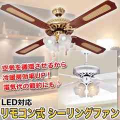 シーリングファン リモコン式 LED対応 風量調節 4灯