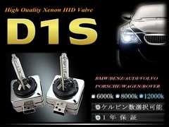 BMW X1/X3/X5/X6 /D1S HID純正交換用バーナー /1年保証