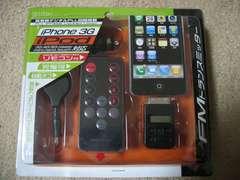 リモコン付iPod専用トランスミッター高音質デジタル回路iPhone3G
