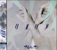 ◆アルルカン 【クオリア [TYPE-A]】 CD+DVD 新品 特典付き