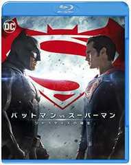 新品ブルーレイ/バットマンvsスーパーマン  ジャスティスの誕生