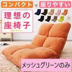 【メッシュグリーンのみ】コンパクト  椅子 リクライニング