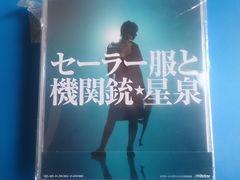 星泉(長澤まさみ) セーラー服と機関銃 DVD付 帯付