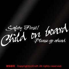 Safety First! Child on board Please go ahead/ステッカー白22