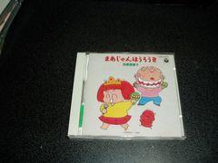 CD「まあじゃんほうろうき/西原理恵子」麻雀放浪記 ダディ竹千代