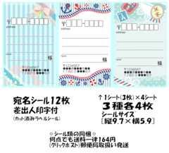 *縦サイズ☆X-9☆ブルー系*宛名シール…3種12枚♪