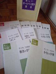 文字練習したい方に日本書道協会の3万位のユーキャンの教材