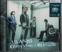 Crazy Moon〜キミ・ハ・ムテキ〜/明日の記憶限定盤DVD付き嵐