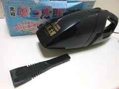 6702★1スタ★自動車用掃除機 強力パワー カークリーナー 吸っ太郎 DC電源