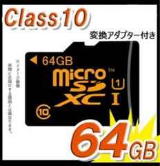 激安microSDカード64GB 人気サイズ  マイクロ