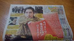 「錦戸亮」関ジャニ∞ 2019.1.5 日刊スポーツ