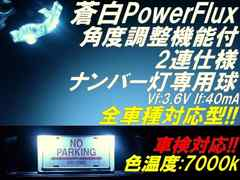 1個#★蒼白色T10角度調整式LEDナンバー灯 ライフ バモス ゼスト N-BOX