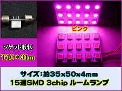 ★超爆光 ルームランプ 15連SMD 3chip ピンクLED T10*31mm