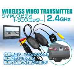 新品★バックカメラ ワイヤレス ビデオトランスミッター2.4GHz-k