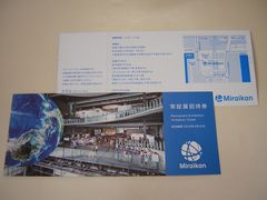 日本科学未来館(東京都江東区) 常設展 2枚1組