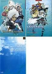 PS2 テイルズオブレジェンディア 攻略本3冊 ファイナルマニアックスなど