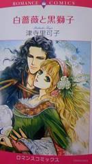 ハーレクインコミック〓白薔薇と黒獅子〓津寺里可子