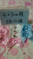 キラリ★ストーン付きサテン結びリボンモチーフ3色10個