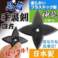 四方 手裏剣 神龍 プラスチック製 日本製 ms121
