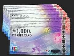 ◆即日発送◆47000円 JCBギフト券カード新柄★各種支払相談可
